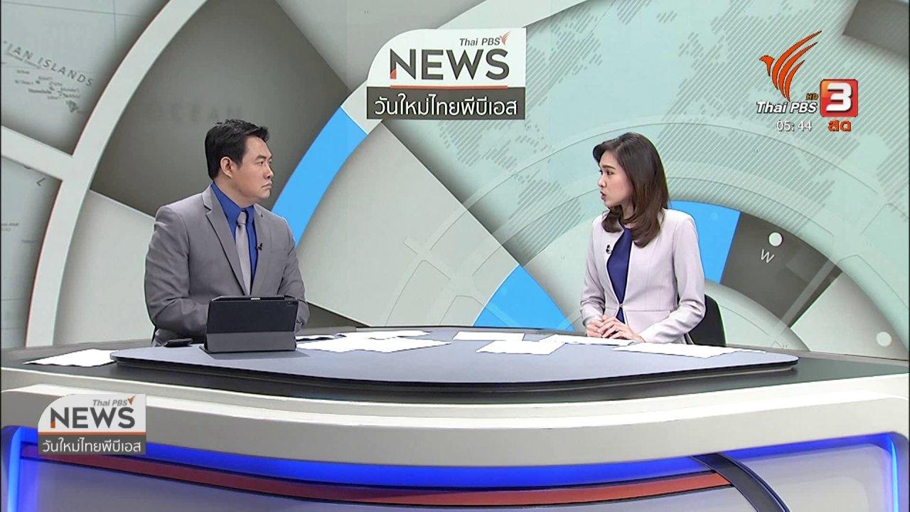 วันใหม่  ไทยพีบีเอส - เร่งช่วยแรงงานผีน้อยเสียชีวิตในเกาหลีใต้