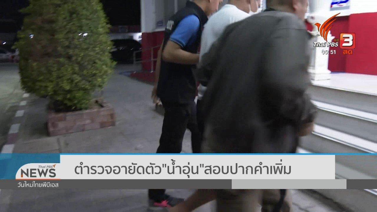 """วันใหม่  ไทยพีบีเอส - ตำรวจอายัดตัว """"น้ำอุ่น"""" สอบปากคำเพิ่ม"""