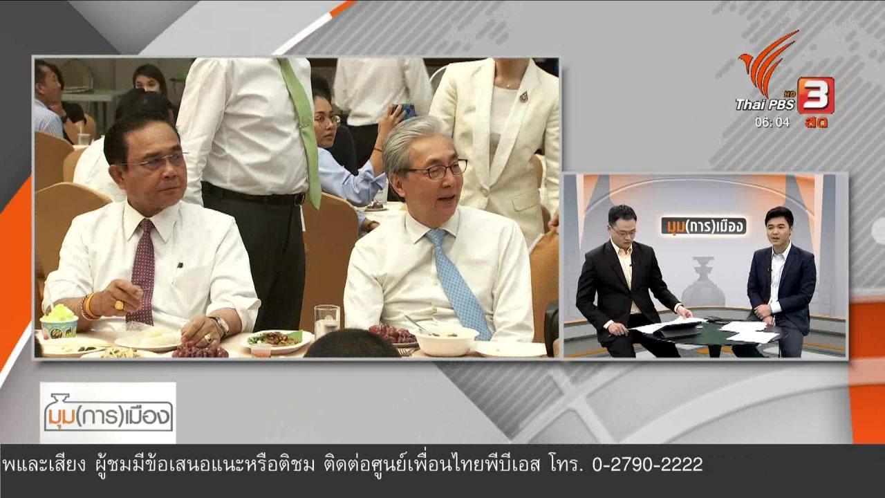"""วันใหม่  ไทยพีบีเอส - มุม(การ)เมือง : รัฐบาลจัดโต๊ะจีนรอบ 2 เตรียมดัน """"พีระพันธ์ - อนุชา"""""""