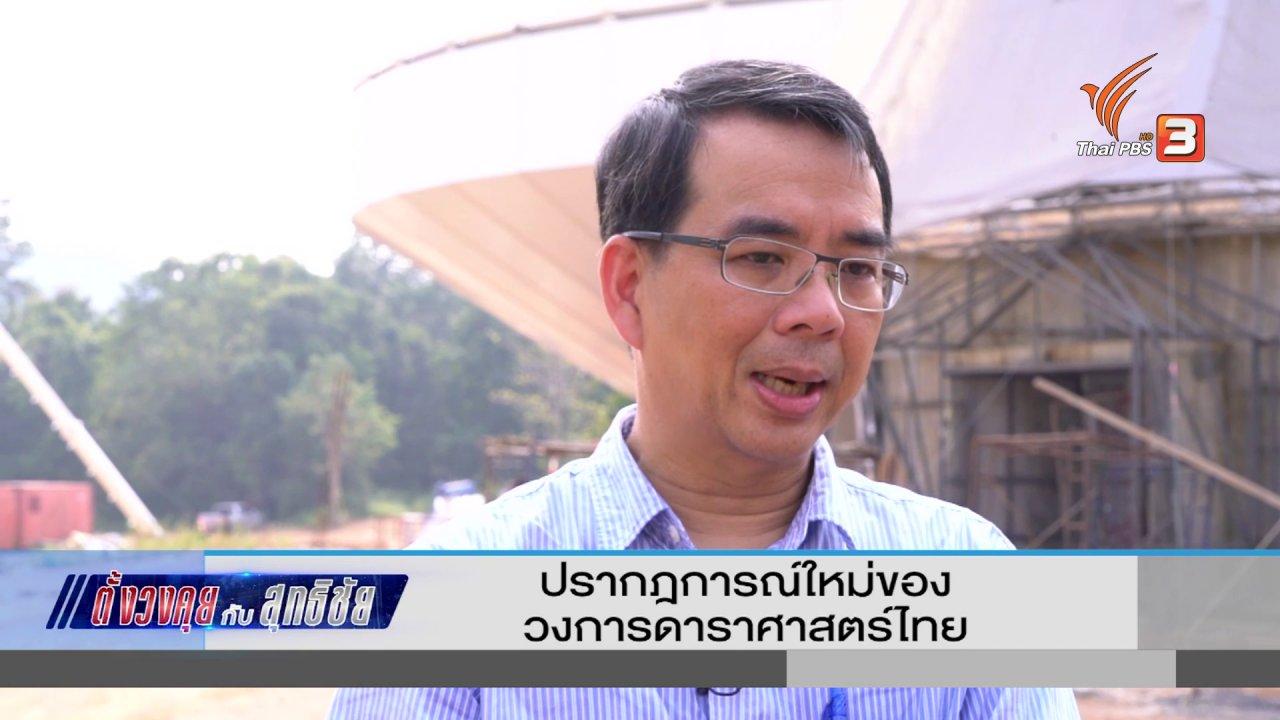 วันใหม่  ไทยพีบีเอส - ตั้งวงคุยกับสุทธิชัย : ปรากฏการณ์ใหม่ของวงการดาราศาสตร์ไทย