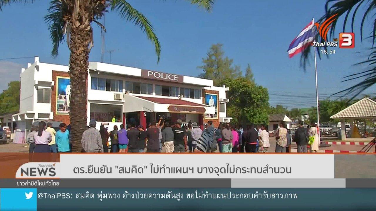 """ข่าวค่ำ มิติใหม่ทั่วไทย - ตำรวจยืนยัน """"สมคิด"""" ไม่ทำแผนฯ บางจุดไม่กระทบสำนวน"""