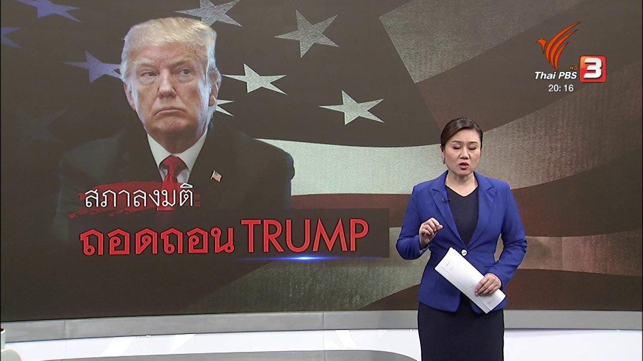 """ข่าวค่ำ มิติใหม่ทั่วไทย - วิเคราะห์สถานการณ์ต่างประเทศ : สภาผู้แทนราษฏรสหรัฐฯ ลงมติถอดถอน """"ทรัมป์"""""""