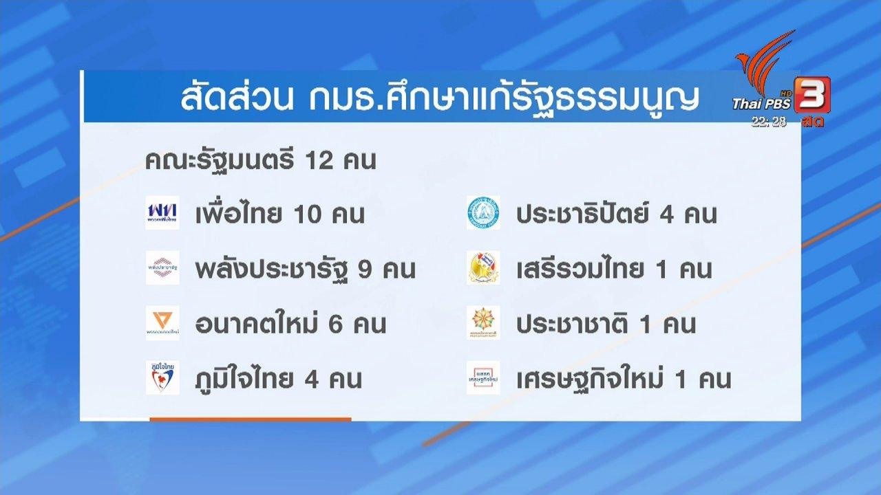 ที่นี่ Thai PBS - รายชื่อคณะกรรมาธิการศึกษาแก้รัฐธรรมนูญ