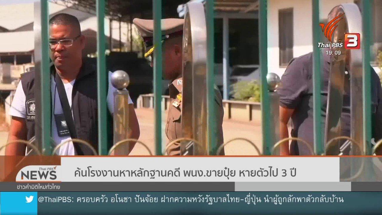 ข่าวค่ำ มิติใหม่ทั่วไทย - ค้นโรงงานหาหลักฐานคดี พนง.ขายปุ๋ย หายตัวไป 3 ปี