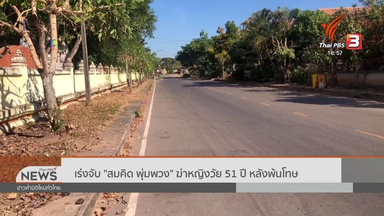 """ข่าวค่ำ มิติใหม่ทั่วไทย - เร่งจับ """"สมคิด พุ่มพวง"""" ฆ่าหญิงวัย 51 ปี หลังพ้นโทษ"""