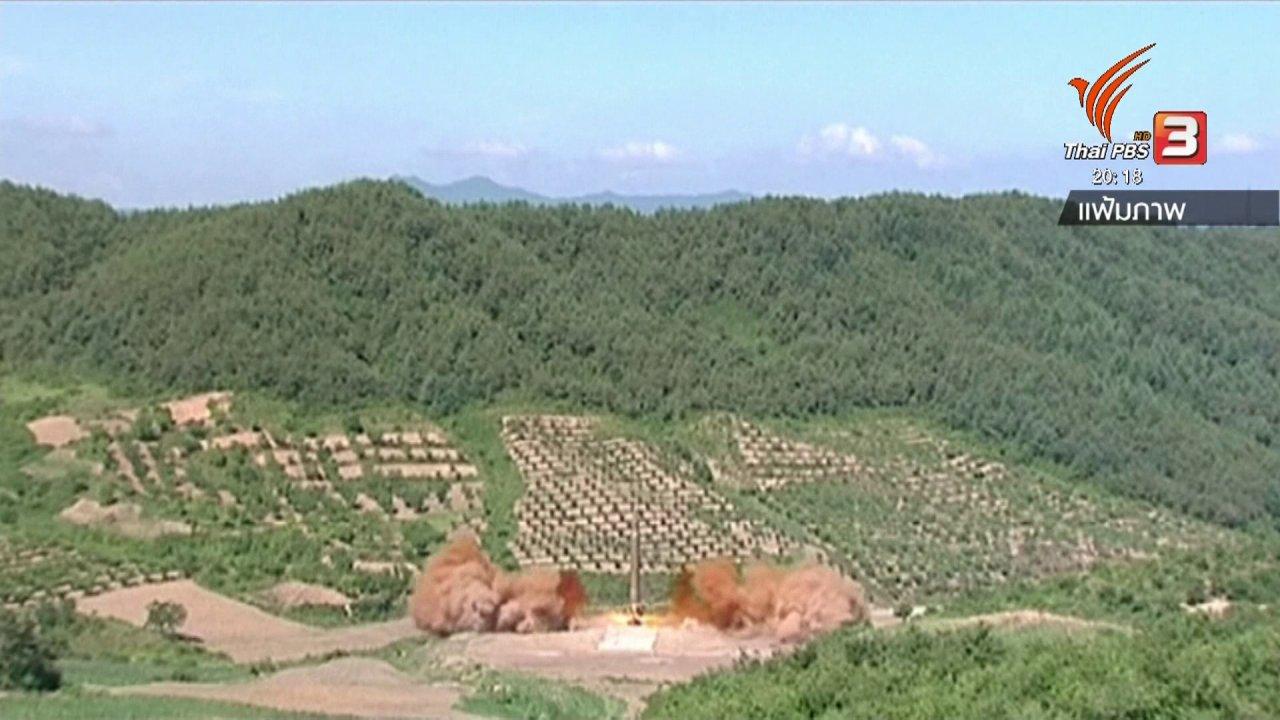 ข่าวค่ำ มิติใหม่ทั่วไทย - วิเคราะห์สถานการณ์ต่างประเทศ :  ลุ้นเส้นตายเกาหลีเหนือขู่สหรัฐฯ ยื่นข้อเสนอใหม่