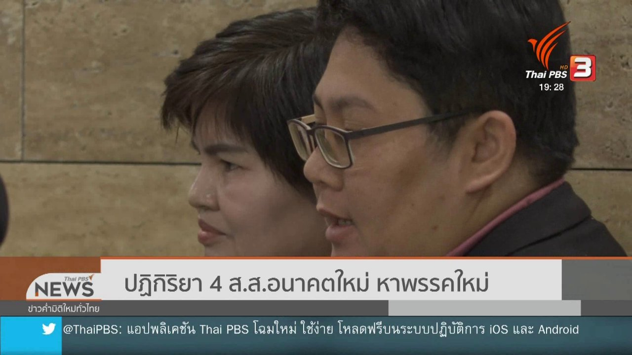 ข่าวค่ำ มิติใหม่ทั่วไทย - ปฏิกิริยา 4 ส.ส.อนาคตใหม่ หาพรรคใหม่