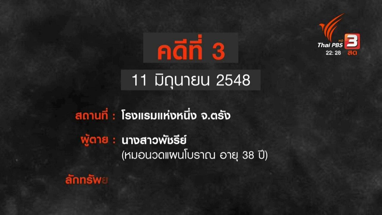 """ที่นี่ Thai PBS - วิเคราะห์พฤติกรรม """"ฆาตกรรมต่อเนื่อง"""""""