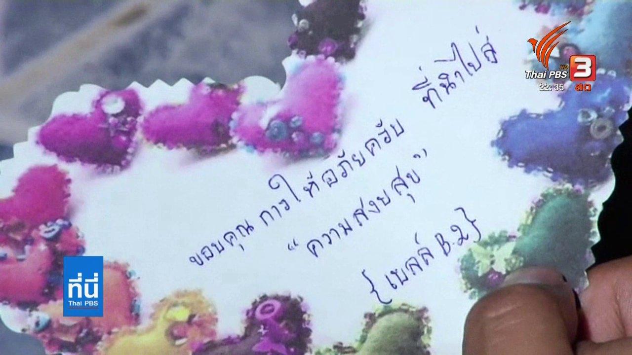 ที่นี่ Thai PBS - ข้อเสนอทางเลือกโทษประหารชีวิต