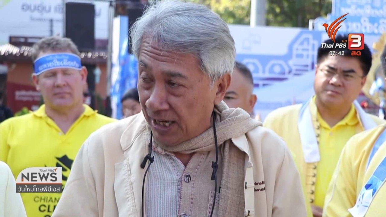 วันใหม่  ไทยพีบีเอส - C-site Report : สานพลังชาวเชียงใหม่ แก้ปัญหาฝุ่นควัน