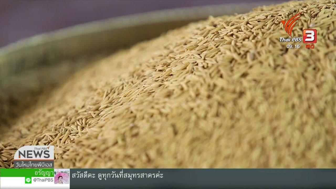 วันใหม่วาไรตี้ - ประเด็นทางสังคม : ข้าวสายพันธุ์ไทย มรดกล้ำค่ากับการอนุรักษ์