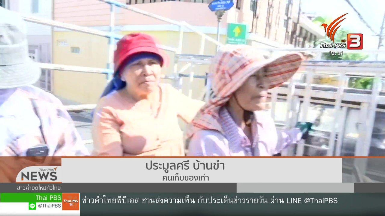 ข่าวค่ำ มิติใหม่ทั่วไทย - ซาเล้งเสี่ยงตกงานนับล้านคน จี้รัฐฯ หยุดนำเข้าขยะ