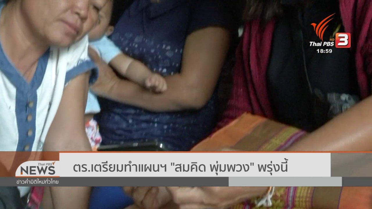 """ข่าวค่ำ มิติใหม่ทั่วไทย - ตำรวจเตรียมทำแผนฯ """"สมคิด พุ่มพวง"""" 19 ธ.ค. 62"""