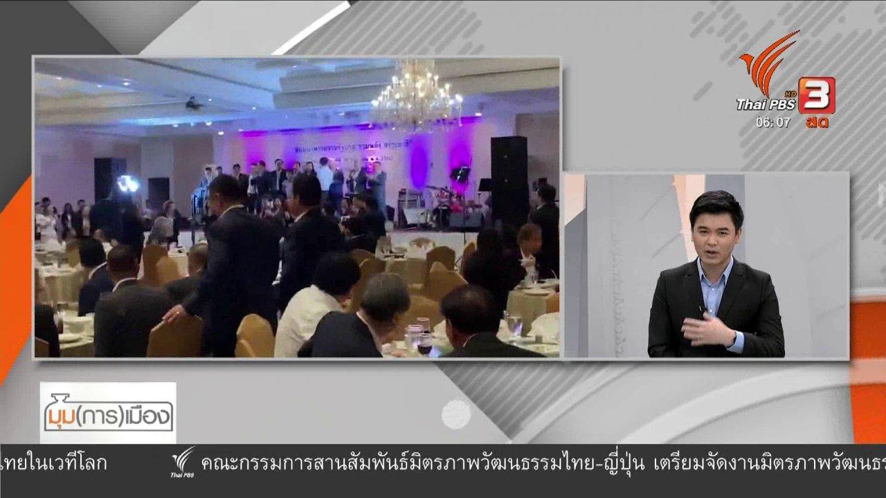 วันใหม่  ไทยพีบีเอส - มุม(การ)เมือง : เพื่อไทย-พลังประชารัฐ ชิงชัยเลือกตั้งซ่อม ส.ส.ขอนแก่น