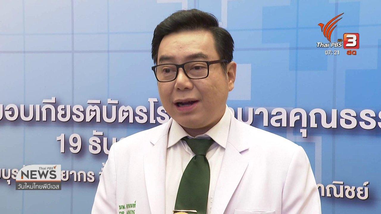 วันใหม่  ไทยพีบีเอส - ชั่วโมงทำกิน : เปิดชื่อโรงพยาบาลคุณธรรม