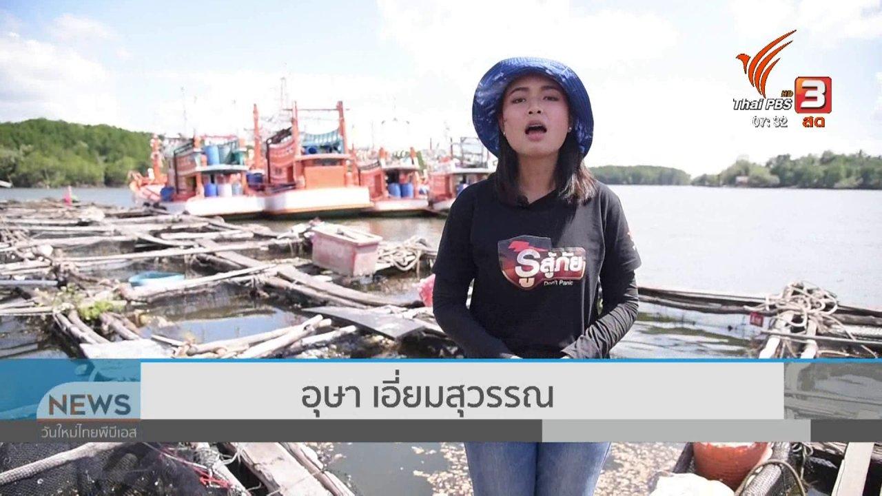 วันใหม่  ไทยพีบีเอส - ทำมาหากิน ดินฟ้าอากาศ : การเลี้ยงปลาเก๋าแดง ปลาเก๋ามุก หลังสึนามิ จ.กระบี่