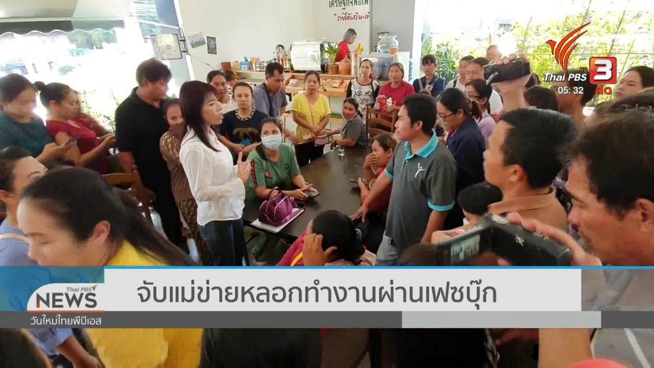 วันใหม่  ไทยพีบีเอส - จับแม่ข่ายหลอกทำงานผ่านเฟซบุ๊ก