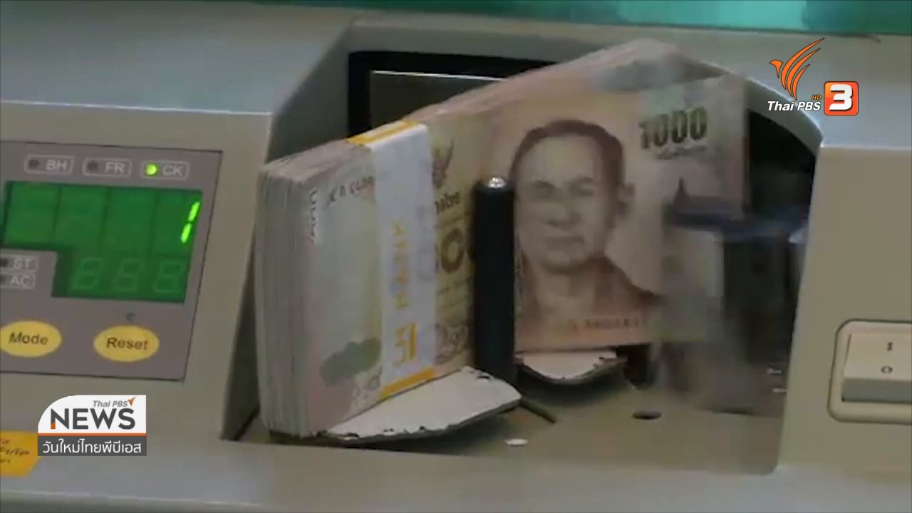 วันใหม่วาไรตี้ - จับตาข่าวเด่น : ทำลายธนบัตรชำรุด ป้องกันธนบัตรปลอม