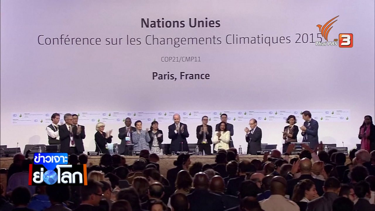 ข่าวเจาะย่อโลก - ประชุมลดโลกร้อนล้มเหลว มหาอำนาจห่วงผลกระทบเศรษฐกิจ