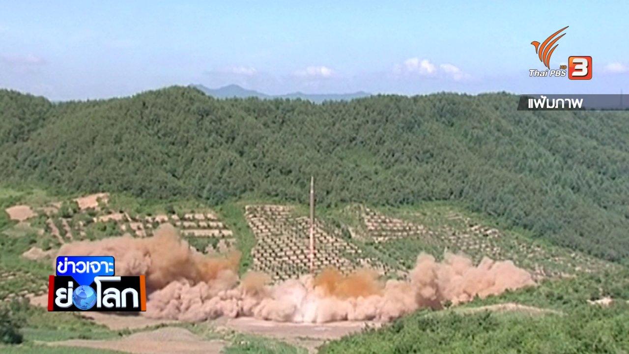 ข่าวเจาะย่อโลก - Thai PBS World ครอบครัวเรียกร้องนานากดดันเกาหลีเหนือ หาคำตอบผู้ถูกลักพาตัว