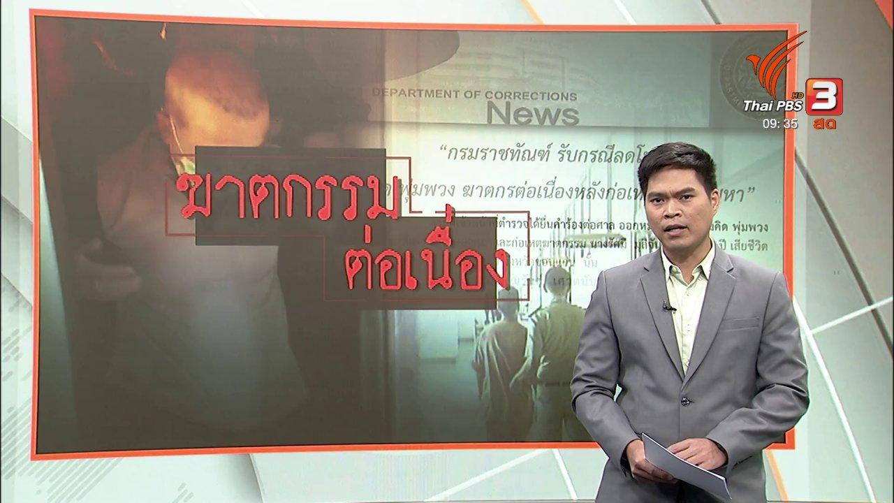 """ข่าว 9 โมง - แตกประเด็นข่าว : จิตเภทหรือฆาตกรต่อเนื่อง """"สมคิด พุ่มพวง"""""""