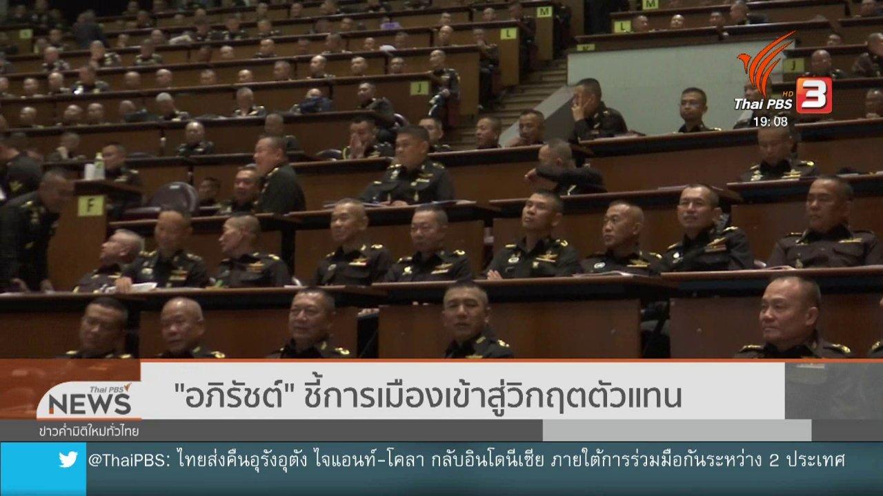 """ข่าวค่ำ มิติใหม่ทั่วไทย - """"อภิรัชต์"""" ชี้การเมืองเข้าสู่วิกฤตตัวแทน"""