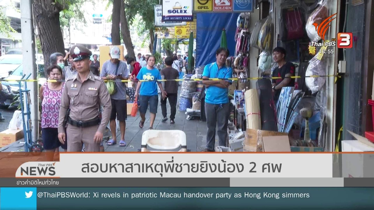 ข่าวค่ำ มิติใหม่ทั่วไทย - สอบหาสาเหตุพี่ชายยิงน้อง 2 ศพ