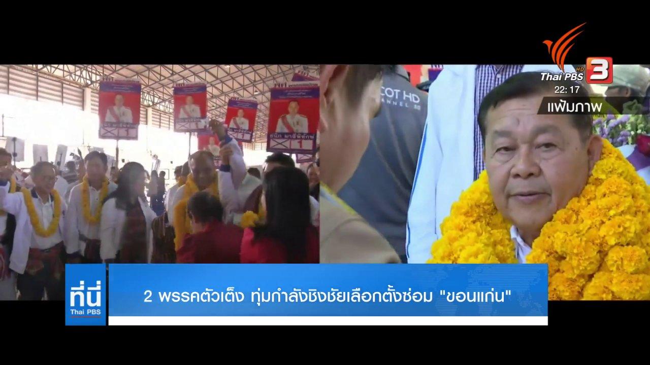 ที่นี่ Thai PBS - ศึกชิงเลือกตั้งซ่อมขอนแก่น
