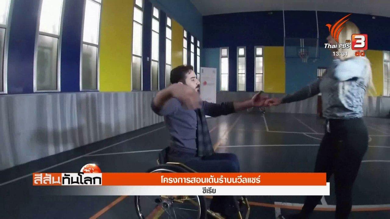 สีสันทันโลก - โครงการสอนเต้นรำบนวีลแชร์