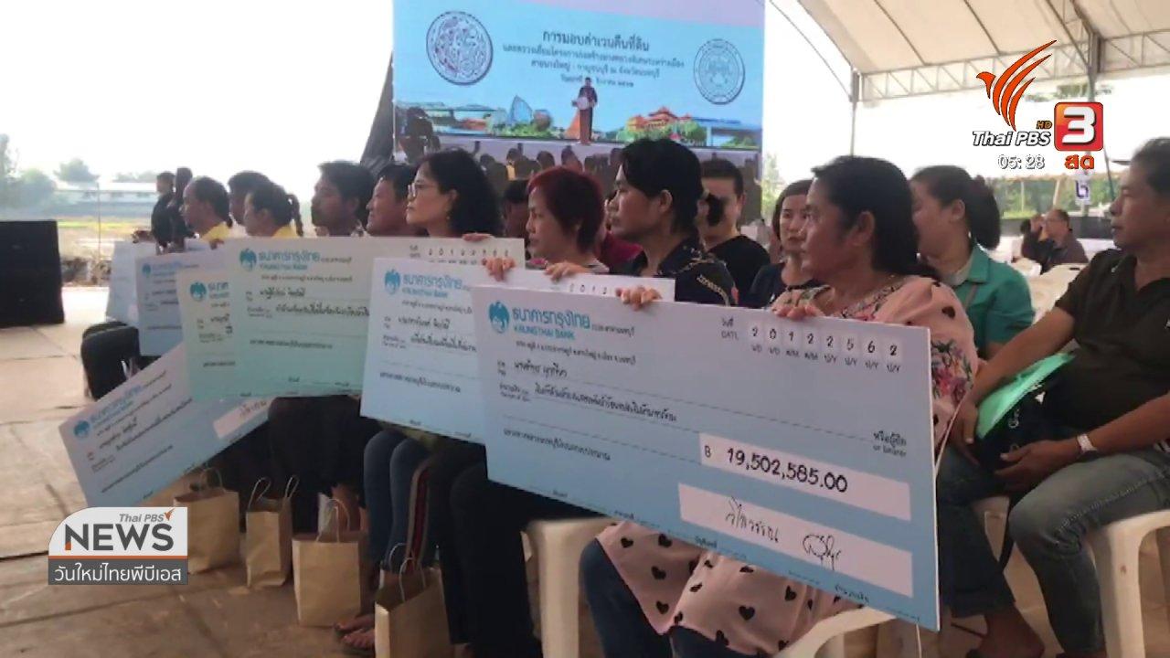 วันใหม่  ไทยพีบีเอส - ชาวนนทบุรีรับค่าเวนคืนที่ดินสร้างมอเตอร์เวย์ บางใหญ่ - กาญจนบุรี