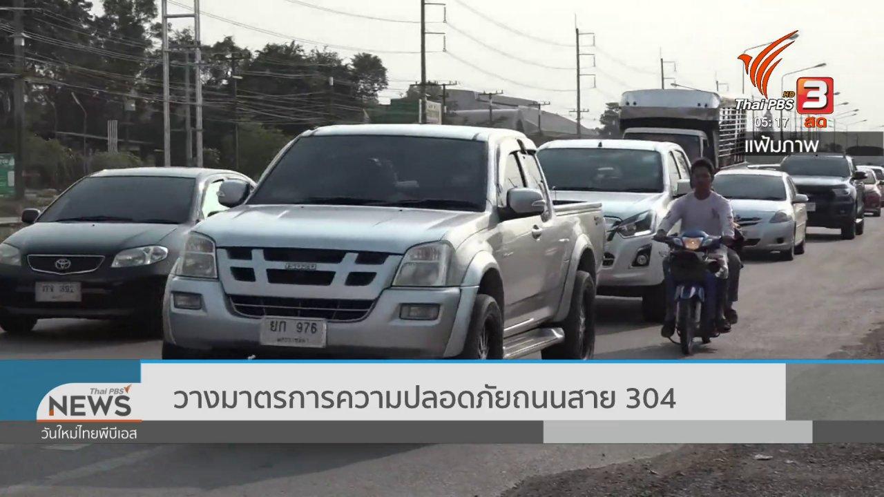 วันใหม่  ไทยพีบีเอส - วางมาตรการความปลอดภัยถนนสาย 304