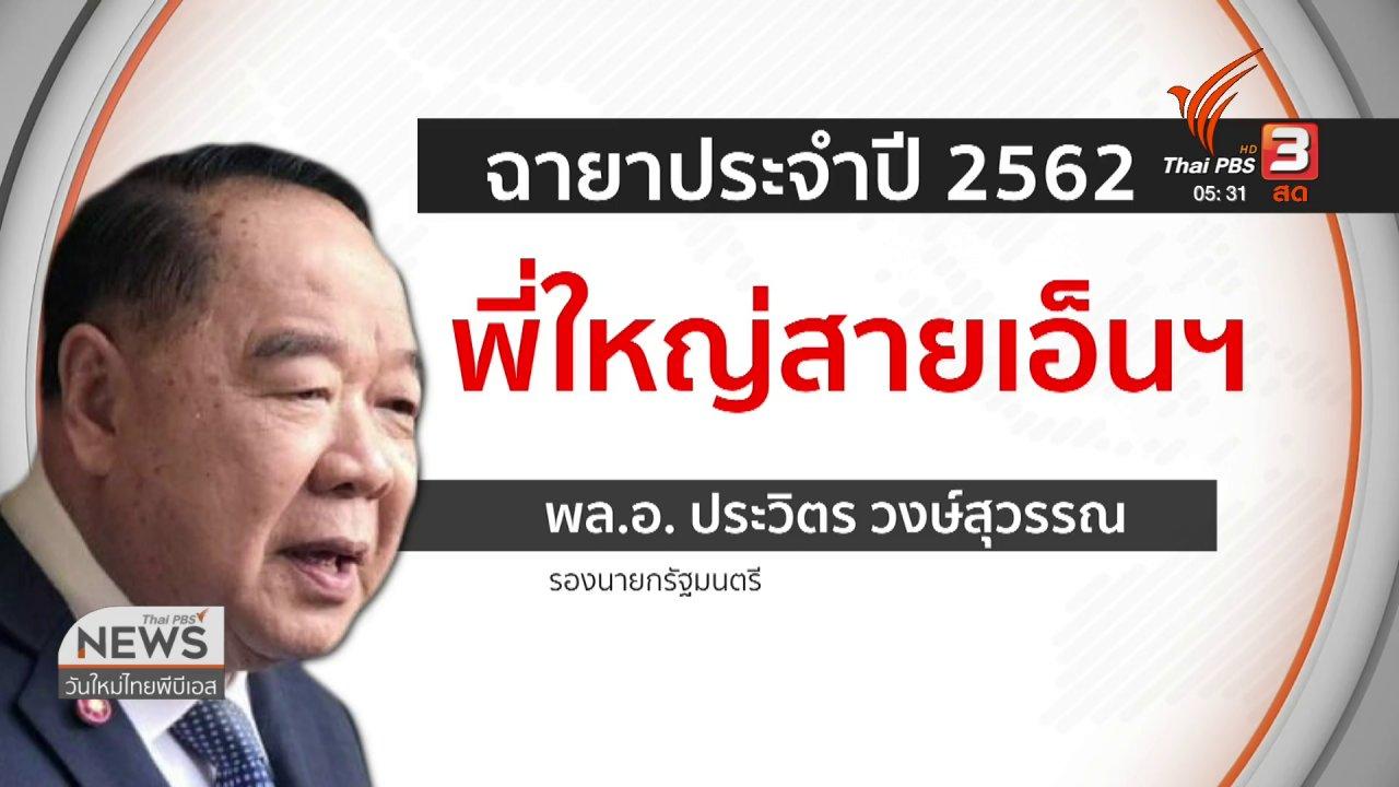 วันใหม่  ไทยพีบีเอส - สื่อทำเนียบฯ ตั้งฉายารัฐบาลปี 2562