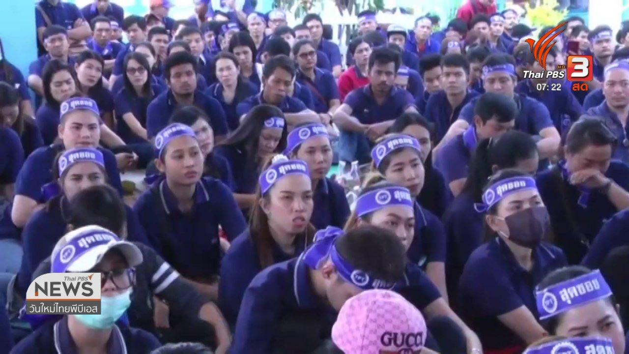 วันใหม่  ไทยพีบีเอส - ชั่วโมงทำกิน : ปิดโรงงานชิ้นส่วนยานยนต์ลอยแพแรงงานเกือบพันคน