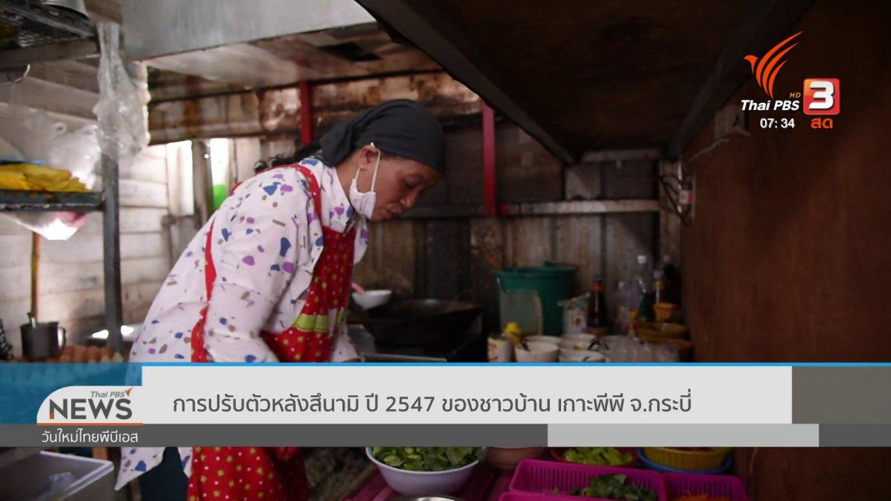 วันใหม่  ไทยพีบีเอส - ทำมาหากิน ดินฟ้าอากาศ : การปรับตัวหลังสึนามิ ปี 2547 ของชาวบ้าน เกาะพีพี จ.กระบี่