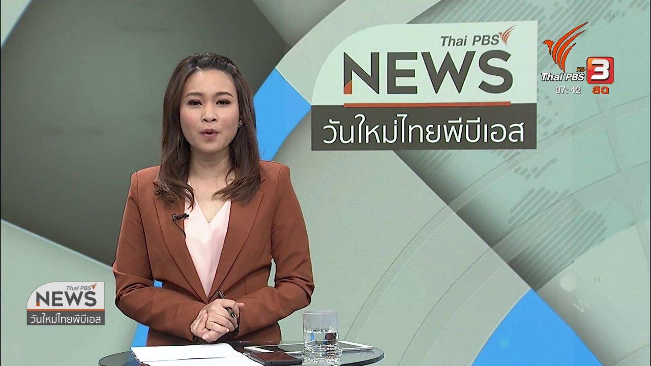 วันใหม่  ไทยพีบีเอส - C-site Report : ต้นกล้าท้าหมอกควัน สร้างความตระหนักให้คนเหนือ