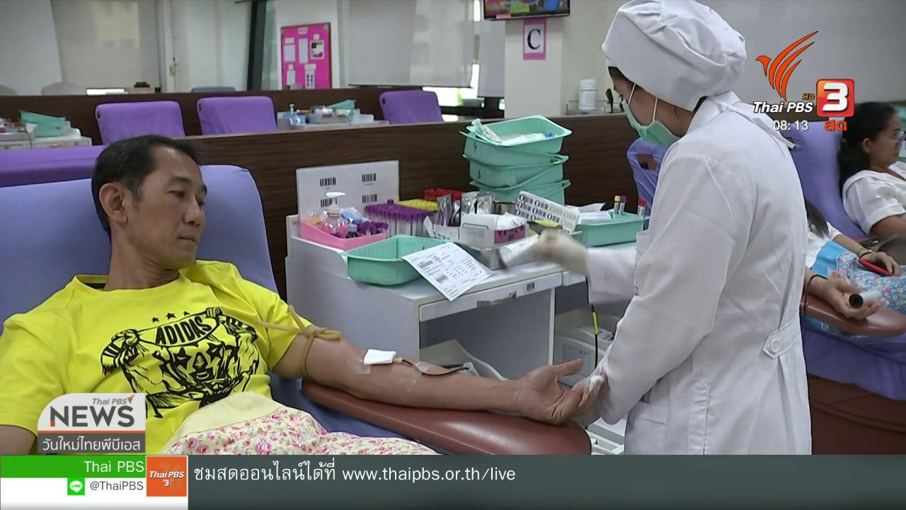 วันใหม่วาไรตี้ - จับตาข่าวเด่น : ให้เลือดก่อนปีใหม่ ท่องเที่ยวปลอดภัย โชคดีได้บุญ