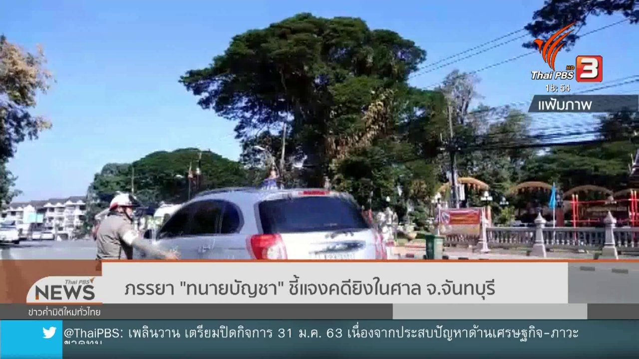 """ข่าวค่ำ มิติใหม่ทั่วไทย - ภรรยา """"ทนายบัญชา"""" ชี้แจงคดียิงในศาล จ.จันทบุรี"""