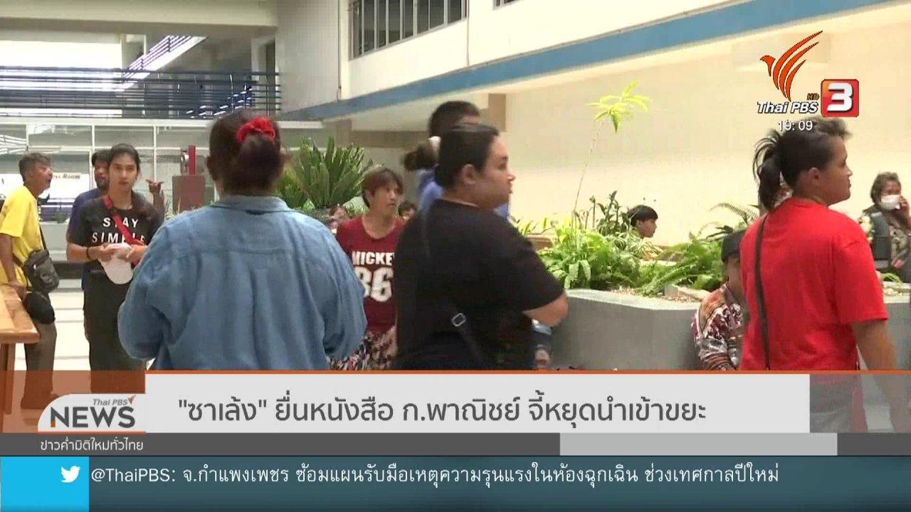 """ข่าวค่ำ มิติใหม่ทั่วไทย - """"ซาเล้ง"""" ยื่นหนังสือ ก.พาณิชย์ จี้หยุดนำเข้าขยะ"""