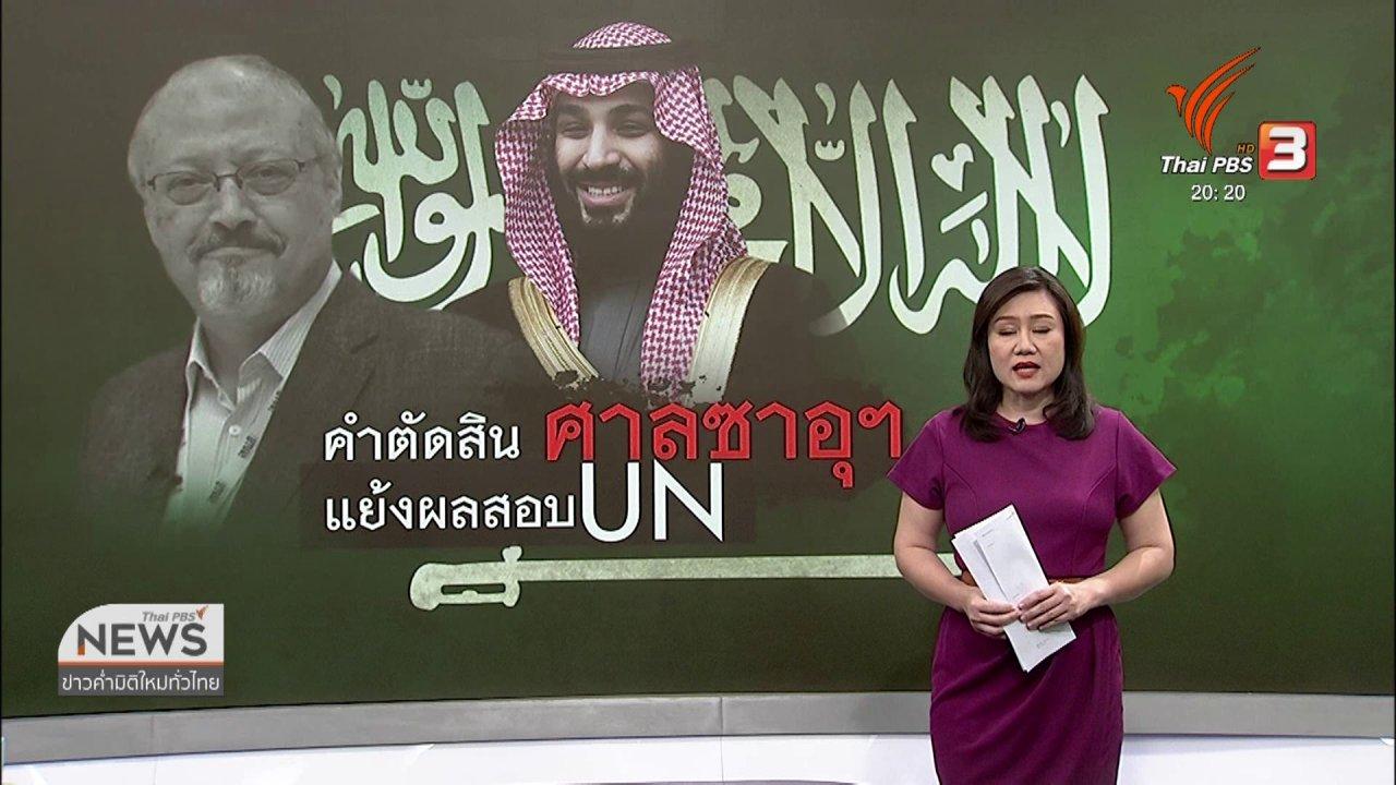 ข่าวค่ำ มิติใหม่ทั่วไทย - วิเคราะห์สถานการณ์ต่างประเทศ : ศาลซาอุฯ ตัดสินคดีฆาตกรรมนักข่าว