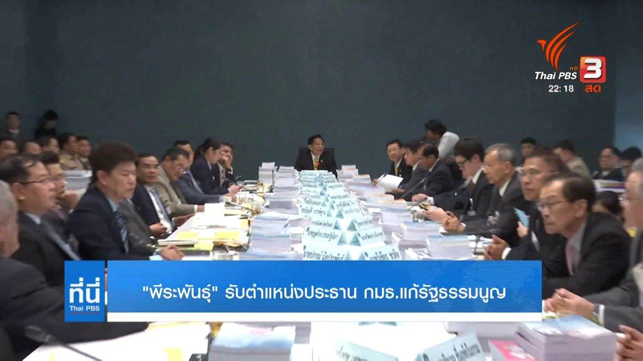 """ที่นี่ Thai PBS - """"พีระพันธุ์"""" ประธานกรรมาธิการแก้รัฐธรรมนูญ"""