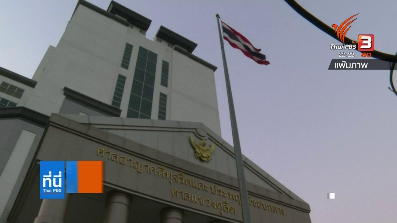 """ที่นี่ Thai PBS - ยกคำร้อง """"ธนาธร"""" ฟ้อง กกต."""