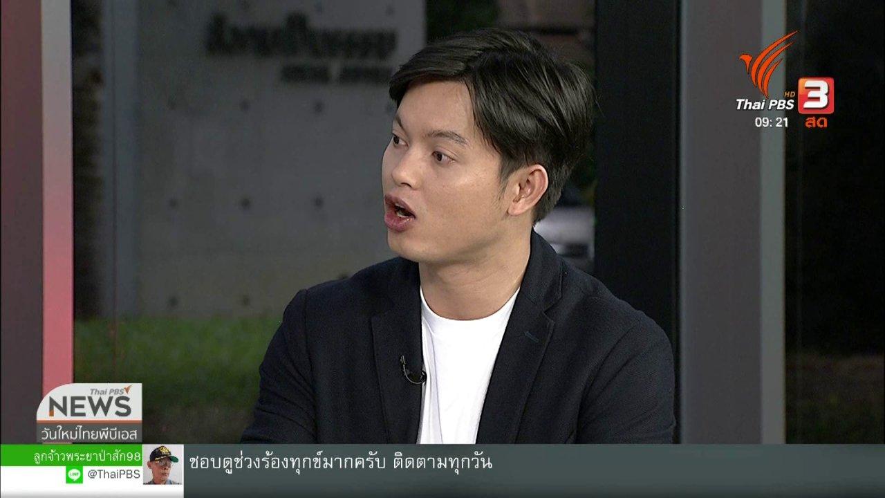 """วันใหม่วาไรตี้ - ประเด็นทางสังคม : """"Ride Sharing"""" ทางเดียวกันปันน้ำใจ จากคนไทยเพื่อคนไทย"""