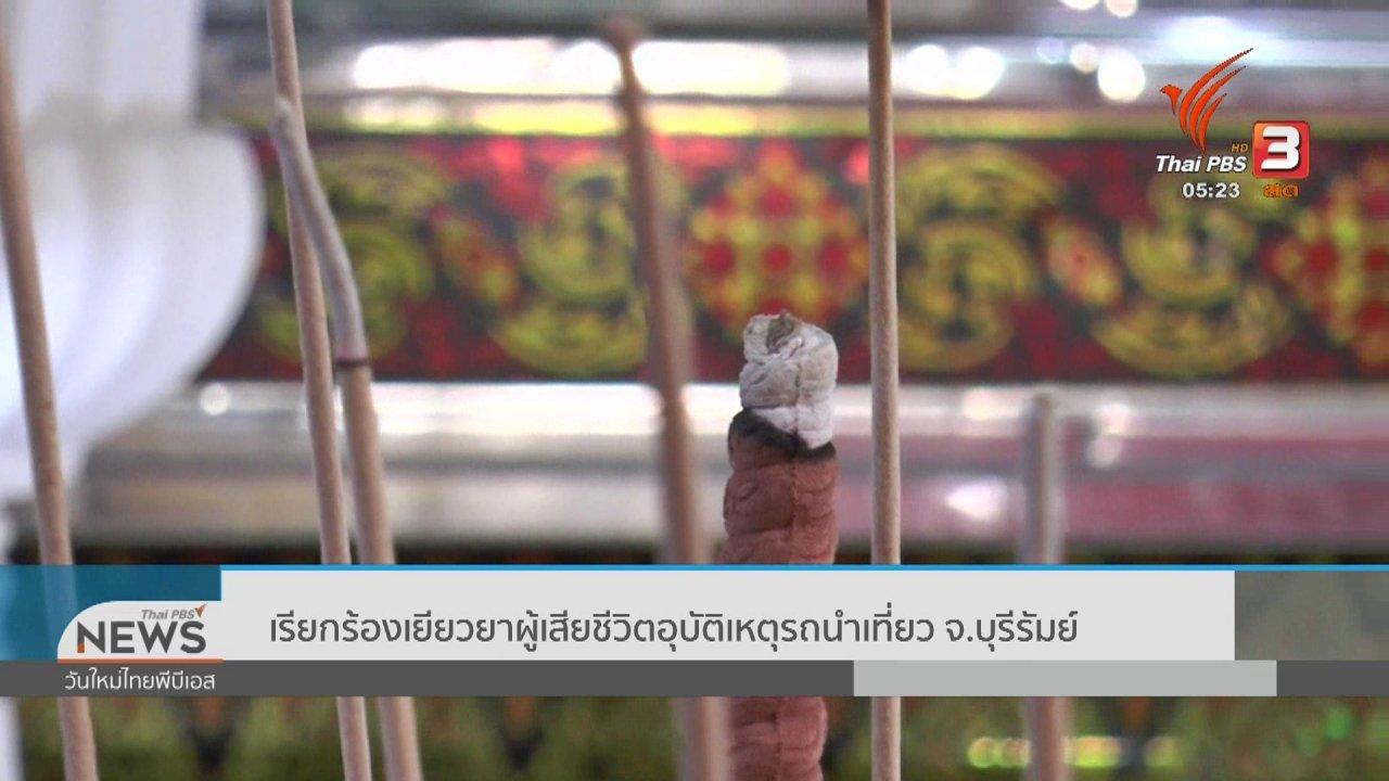 วันใหม่  ไทยพีบีเอส - เรียกร้องเยียวยาผู้เสียชีวิตอุบัติเหตุรถนำเที่ยว จ.บุรีรัมย์