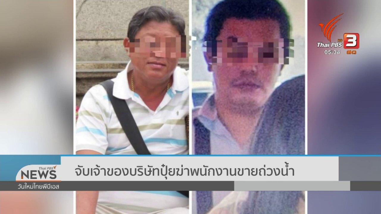 วันใหม่  ไทยพีบีเอส - จับเจ้าของบริษัทปุ๋ยฆ่าพนักงานขายถ่วงน้ำ