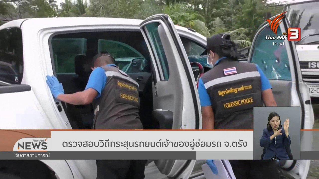 จับตาสถานการณ์ - ตรวจสอบวิถีกระสุนรถยนต์เจ้าของอู่ซ่อมรถ จ.ตรัง