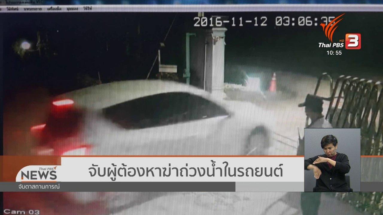 จับตาสถานการณ์ - จับผู้ต้องหาฆ่าถ่วงน้ำในรถยนต์