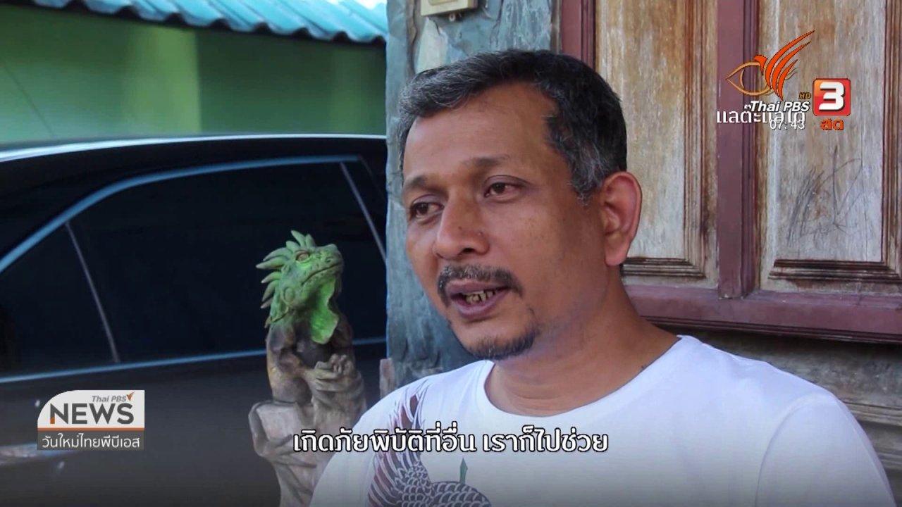 วันใหม่  ไทยพีบีเอส - C-site Report : ครบรอบ 15 ปีสึนามิ บทเรียนการเตรียมรับมือภัยพิบัติจากชุมชน