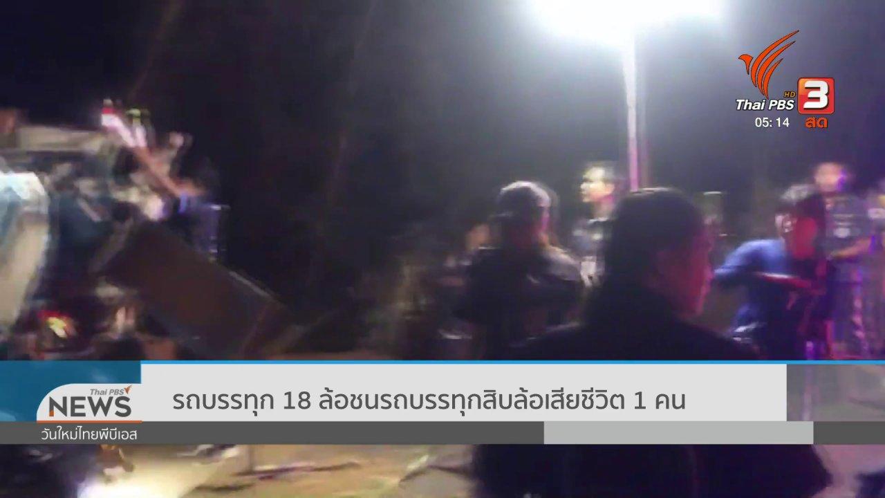 วันใหม่  ไทยพีบีเอส - รถบรรทุก 18 ล้อชนรถบรรทุกสิบล้อเสียชีวิต 1 คน