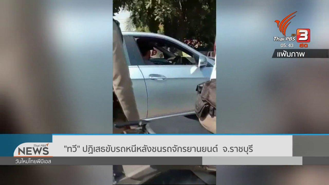 """วันใหม่  ไทยพีบีเอส - """"ทวี"""" ปฏิเสธขับรถหนีหลังชนรถจักรยานยนต์  จ.ราชบุรี"""