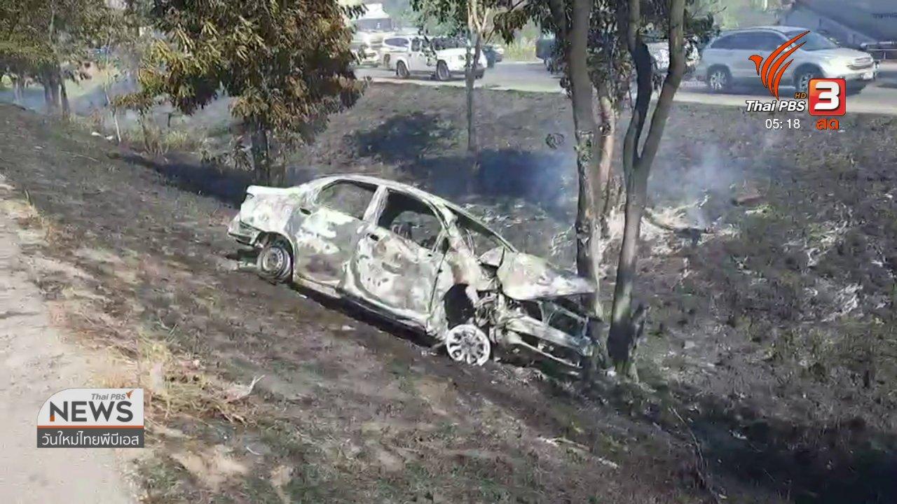 วันใหม่  ไทยพีบีเอส - พลเมืองดีช่วยคนติดในรถเพลิงไหม้ จ.นครราชสีมา